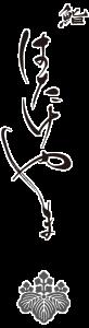 鮨はたけやまのロゴになります。