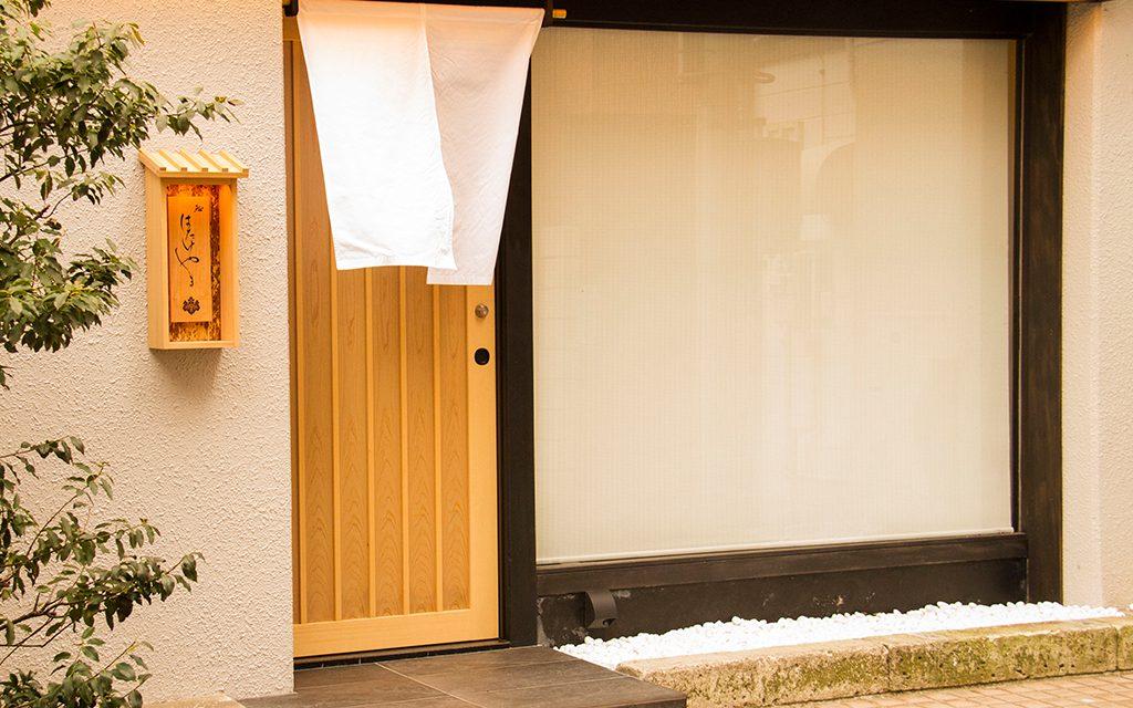新潟 古町 鮨はたけやま 店舗外観