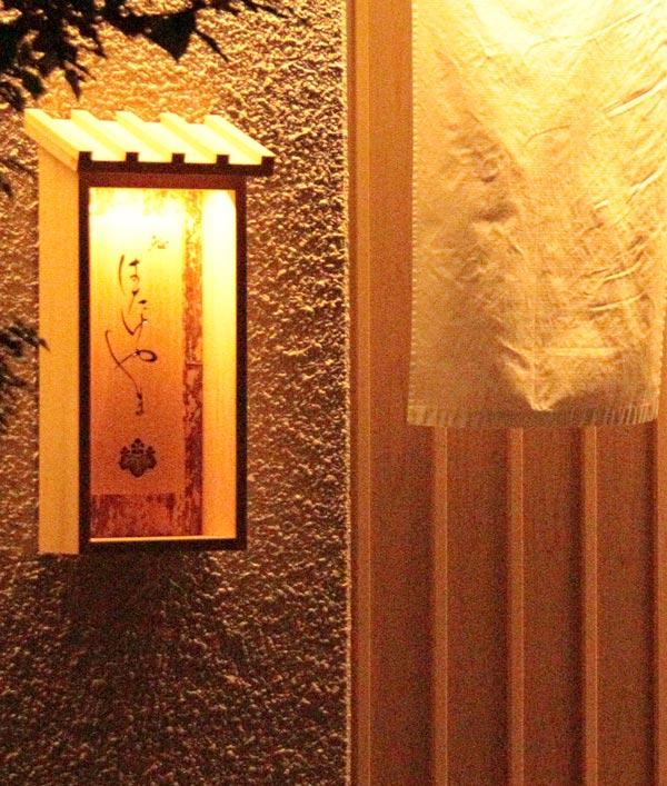 新潟 古町 鮨はたけやま 店舗 外観